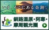 水のカムイ観光圏〜釧路湿原・阿寒・摩周〜
