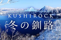 KUSHIROCK 冬の釧路