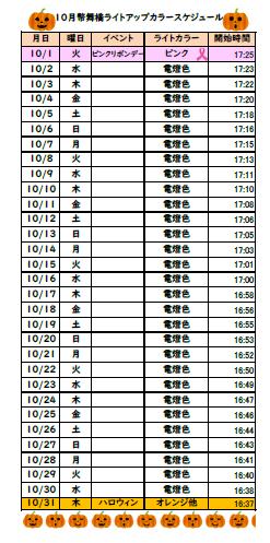 10月幣舞橋ライトアップ