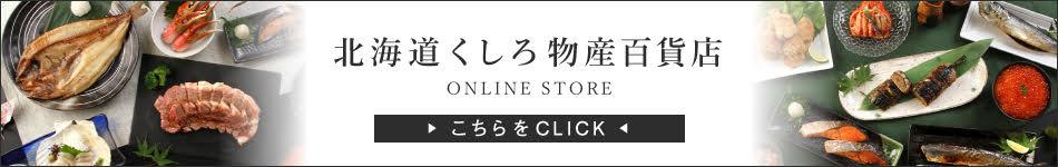 北海道くしろ物産百貨店 ONLINE STORE
