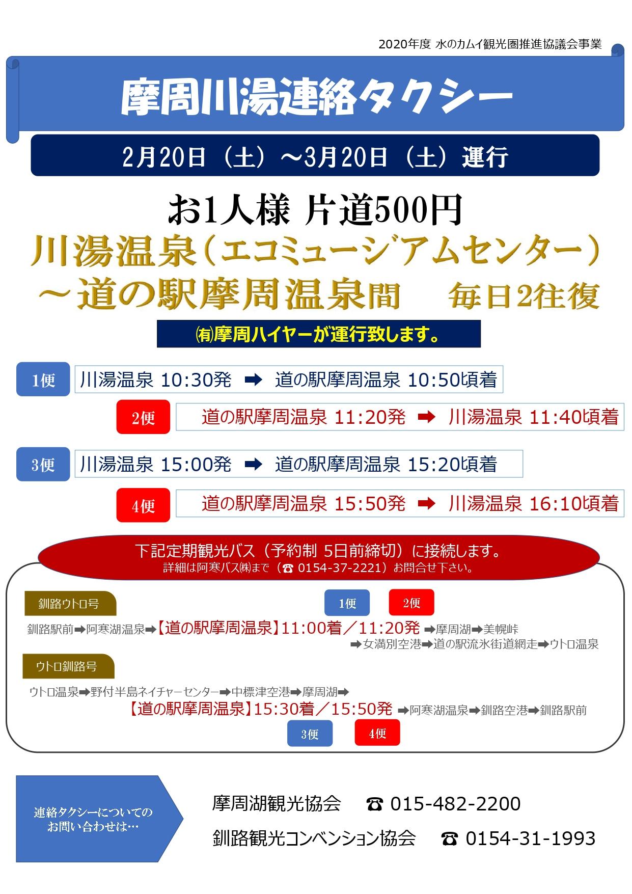 連絡タクシー チラシ_page-0001
