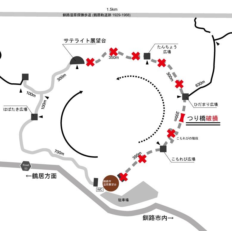 【お知らせ】釧路市湿原展望台木道の一部閉鎖について   新着 ...