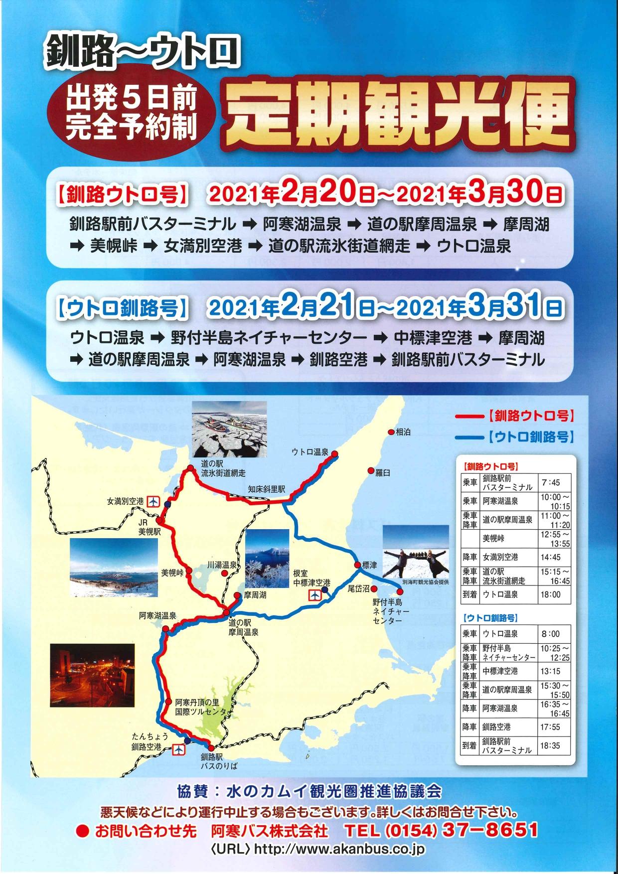 定期観光バス ウトロ号データ_page-0001