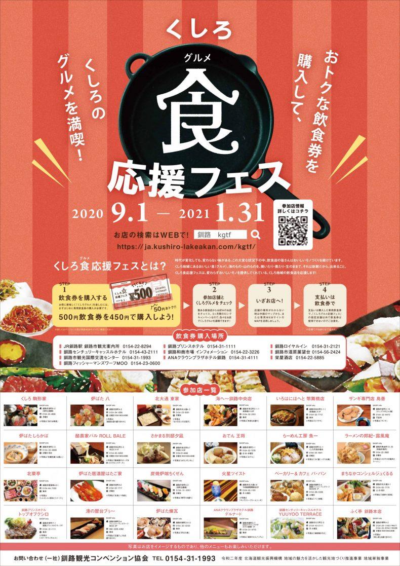 2008くしろ食応援フェス-B2-最終_page-0001