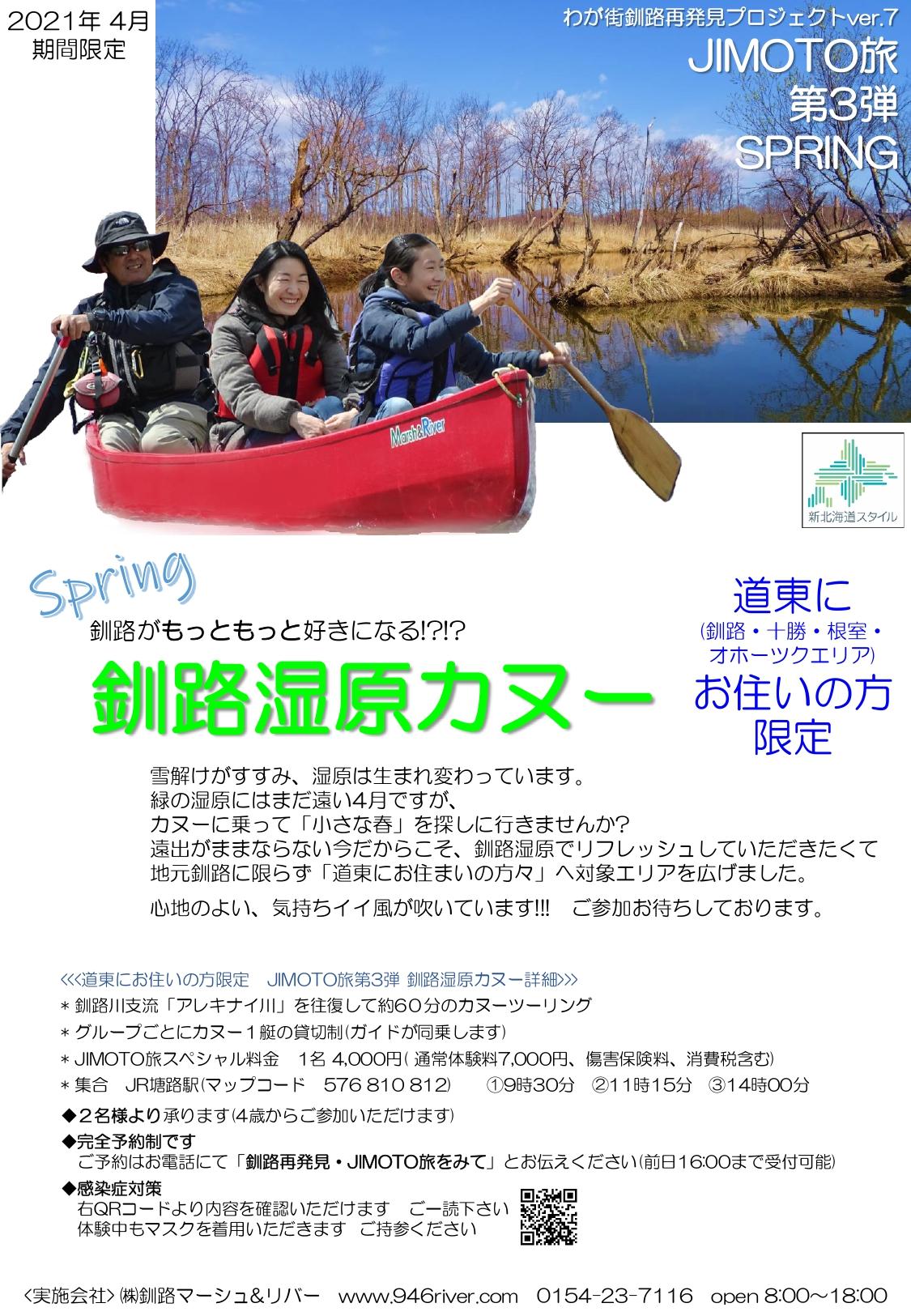 2021釧路再発見JIMOTO旅ver.3_page-0001