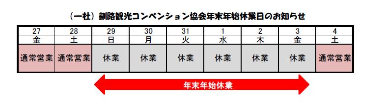 釧路観光コンベンション協会休業日