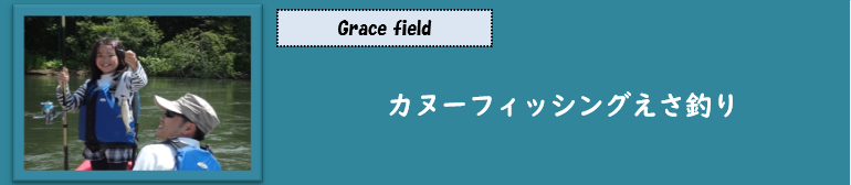 釧路川カヌーツーリングGrace field