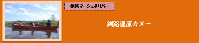 釧路マーシュ&リバー
