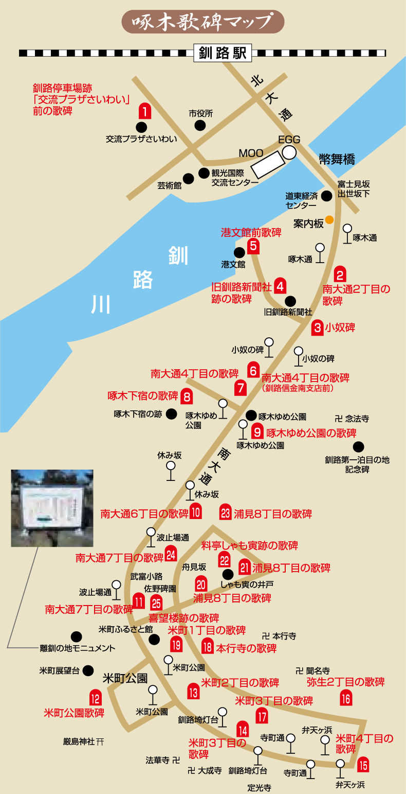 啄木歌碑マップ