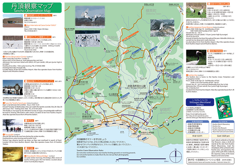 Tancho Observation Map
