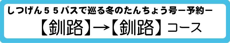 たんちょう号予約-釧路駅発→釧路駅着