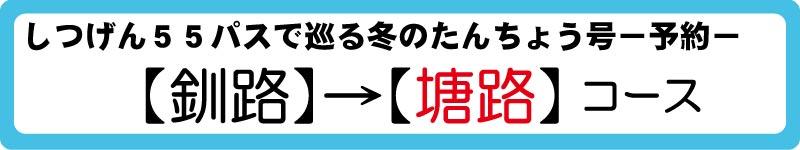 たんちょう号予約-釧路駅発→塘路駅着