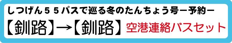 たんちょう号予約-釧路駅発→釧路駅着:釧路駅発→釧路空港着