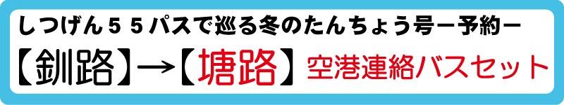 たんちょう号予約-釧路駅発→塘路駅着:釧路駅発→釧路空港着
